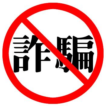 詐騙娛樂城-詐騙手法(1)