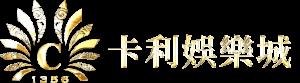 卡利-娛樂城詐騙