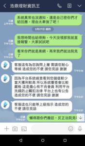 詐騙黑網-浩鼎娛樂城-儲值30萬玩輪盤一小時,連小獎都沒有中